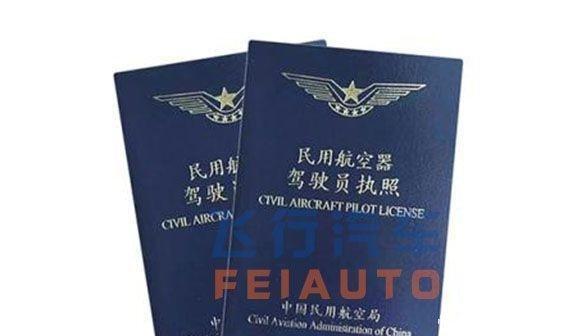 开飞行汽车驾驶员还需有飞行驾照